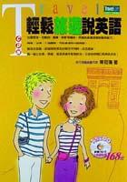 輕鬆旅遊說英語