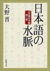 日本語�水脈�...