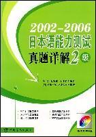 2002-2006日本语能力测试真题详解2级