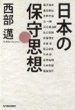 日本の保守思想