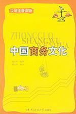 中国商务文化