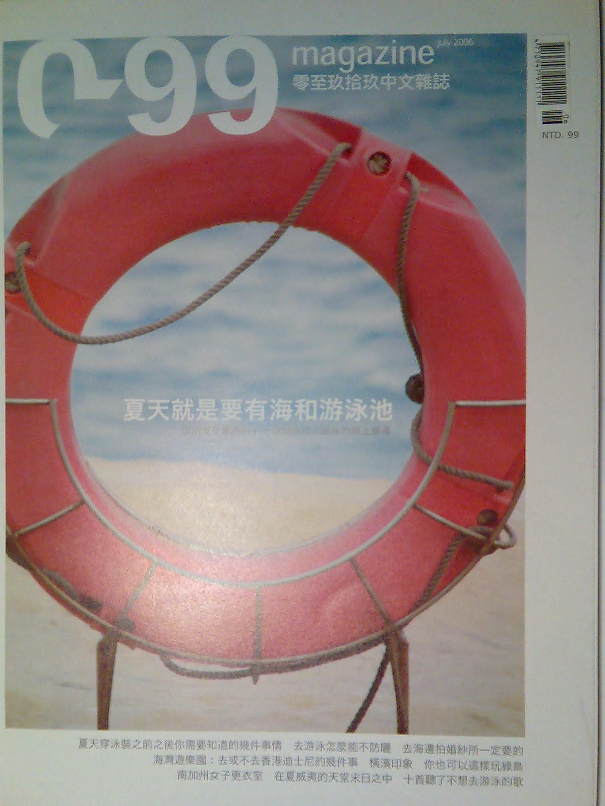 0-99零至玖拾玖中文雜誌