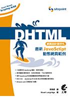 DHTML網頁設計師...