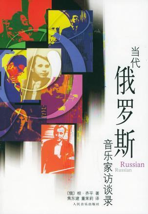 当代俄罗斯音乐家的访谈录