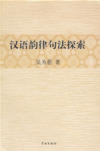 汉语韵律句法探索