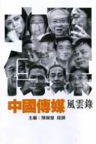 中國傳媒風雲錄