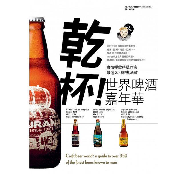乾杯!世界啤酒嘉年華