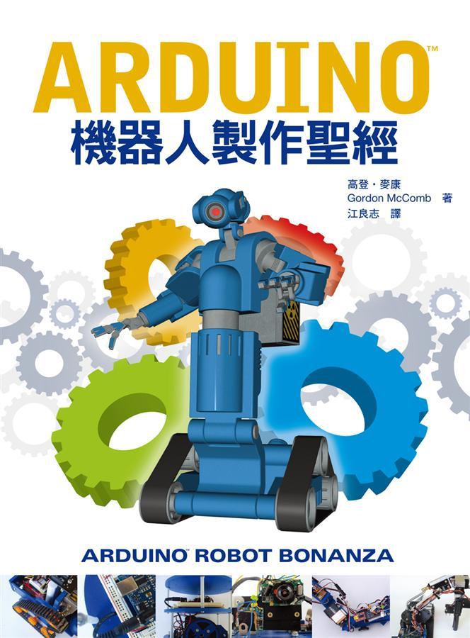 ARDUINO 機器人製作聖經