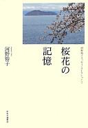 桜花の記憶