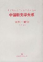 中国新文学大系