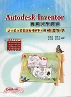 Autodesk Inventor shi yong jiao xue bao dian