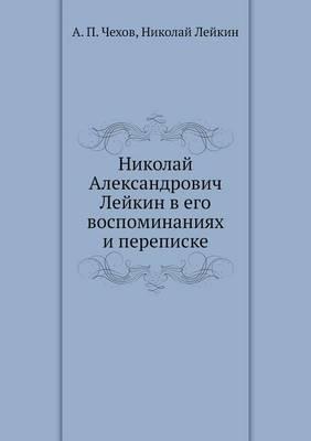 Nikolaj Aleksandrovich Lejkin V Ego Vospominaniyah I Perepiske