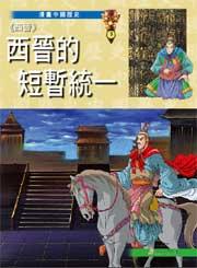漫畫中國歷史