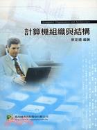 研究所-計算機組織與結構