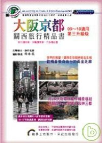 大阪京都關西旅行精品書 09?10適用第三升級版