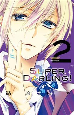 SUPER DARLING 02