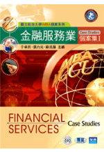 金融服務業個案集I