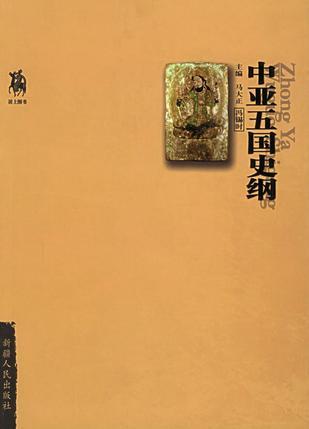 中亚五国史纲