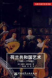 荷兰共和国艺术(1585~1718)