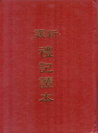 Xin yi Li ji du ben