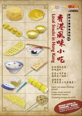 香港風味小吃
