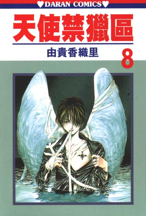 天使禁獵區 08