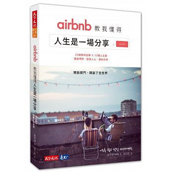 airbnb教我懂得人生是一場分享