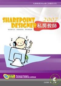 SharePoint Designer ...