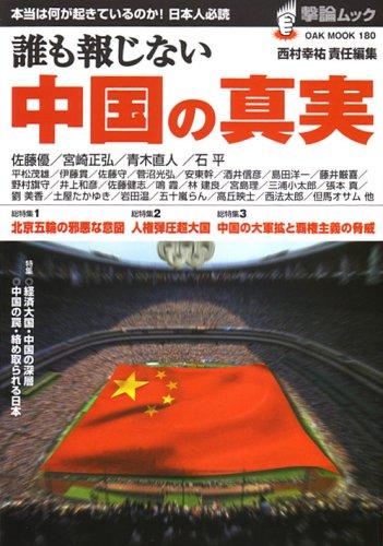誰も報じない中国の真実