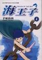 海王子(4)