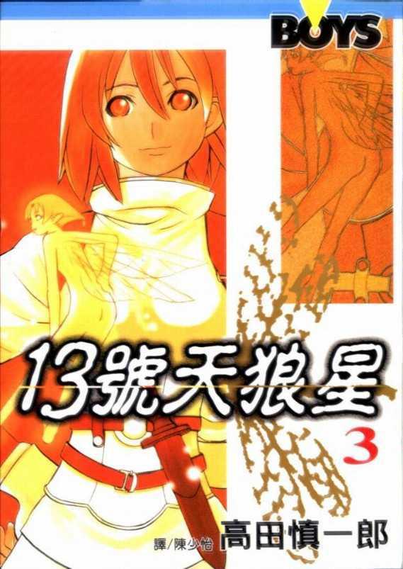 13號天狼星 3