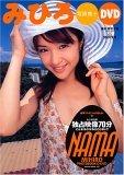 みひろ写真集+DVD