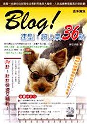 BLOG速型超人氣36計(附1CD)
