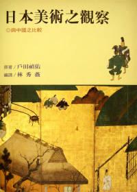 日本美術史之觀察