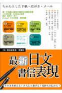 最新日文書信表現