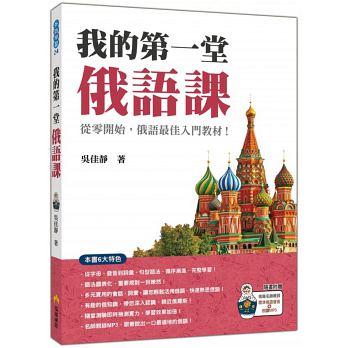 我的第一堂俄語課