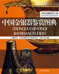 中國金銀器鑑賞圖典