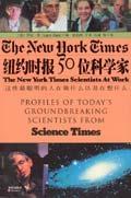 纽约时报50位科学家