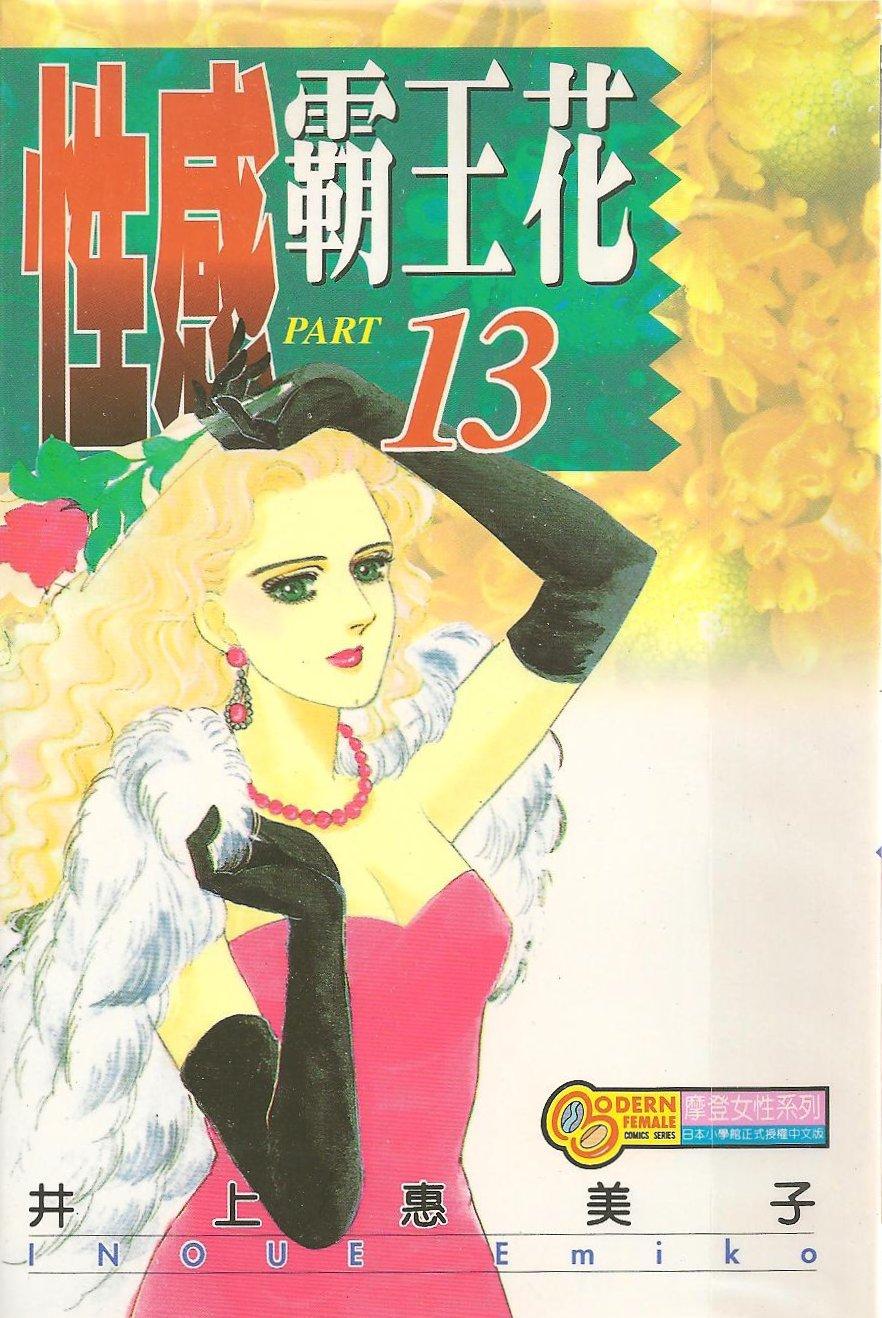 性感霸王花 13