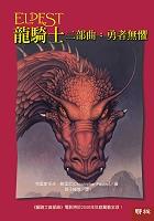 龍騎士 二部曲:勇者無懼