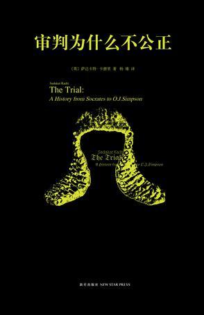 審判為什麼不公正