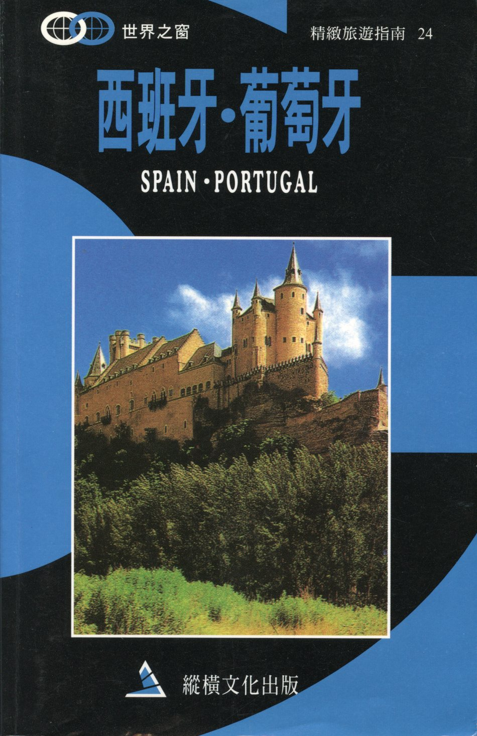 西班牙•葡萄牙