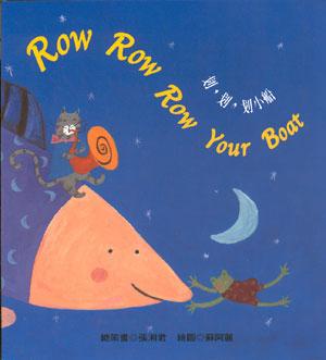 划,划,划小船 Row Row Row Your Boat