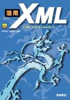 活用XML
