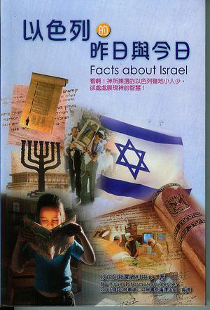 以色列的昨日與今日