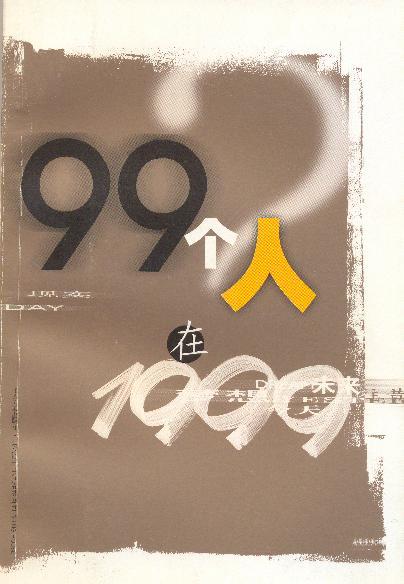 99个人在1999