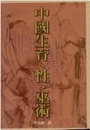 中國.生育.性.巫術