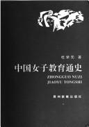 中国女子教育通史