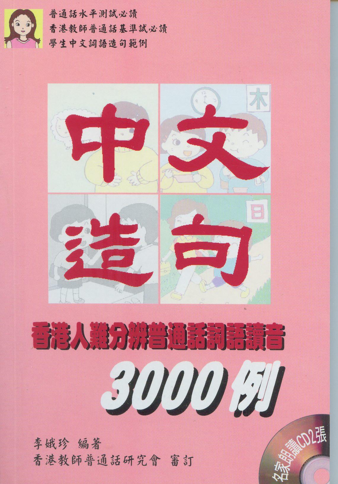 香港人難分辨普通話詞語讀音3000例