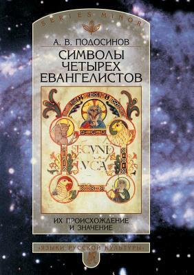 Simvoly chetyreh Evangelistov